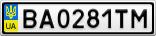 Номерной знак - BA0281TM