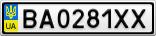 Номерной знак - BA0281XX