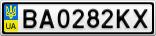 Номерной знак - BA0282KX