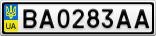 Номерной знак - BA0283AA