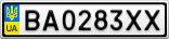Номерной знак - BA0283XX
