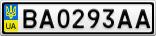 Номерной знак - BA0293AA