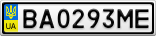 Номерной знак - BA0293ME
