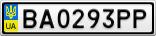 Номерной знак - BA0293PP