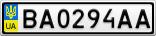 Номерной знак - BA0294AA