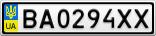 Номерной знак - BA0294XX