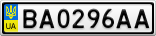 Номерной знак - BA0296AA