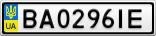 Номерной знак - BA0296IE