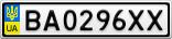 Номерной знак - BA0296XX