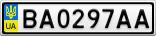 Номерной знак - BA0297AA