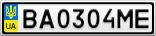Номерной знак - BA0304ME