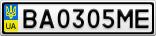 Номерной знак - BA0305ME