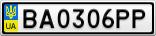 Номерной знак - BA0306PP