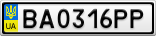 Номерной знак - BA0316PP