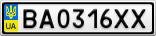 Номерной знак - BA0316XX