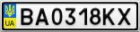 Номерной знак - BA0318KX