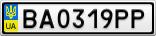 Номерной знак - BA0319PP
