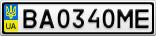 Номерной знак - BA0340ME