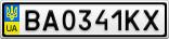 Номерной знак - BA0341KX