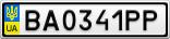 Номерной знак - BA0341PP