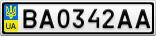 Номерной знак - BA0342AA