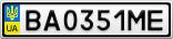 Номерной знак - BA0351ME