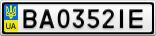 Номерной знак - BA0352IE