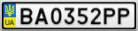 Номерной знак - BA0352PP