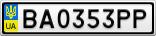 Номерной знак - BA0353PP