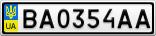 Номерной знак - BA0354AA