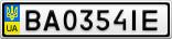 Номерной знак - BA0354IE