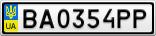Номерной знак - BA0354PP