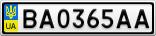 Номерной знак - BA0365AA