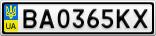 Номерной знак - BA0365KX