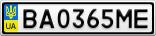 Номерной знак - BA0365ME
