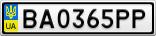 Номерной знак - BA0365PP