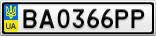 Номерной знак - BA0366PP