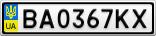 Номерной знак - BA0367KX