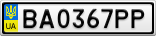 Номерной знак - BA0367PP
