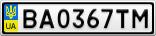 Номерной знак - BA0367TM