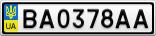 Номерной знак - BA0378AA