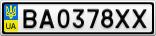Номерной знак - BA0378XX