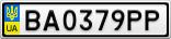 Номерной знак - BA0379PP