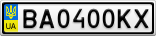 Номерной знак - BA0400KX