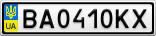 Номерной знак - BA0410KX
