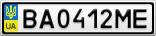 Номерной знак - BA0412ME