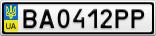 Номерной знак - BA0412PP