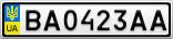 Номерной знак - BA0423AA