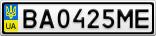 Номерной знак - BA0425ME