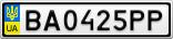 Номерной знак - BA0425PP